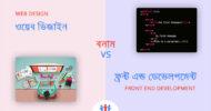 web design vs front end development