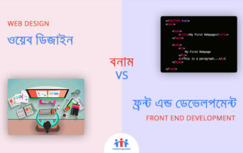 web design vs front end development