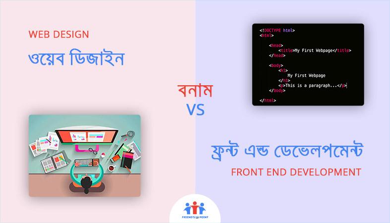 ওয়েব ডিজাইন বনাম ফ্রন্ড এন্ড ডেভেলপমেন্ট(web design vs front end development Bangla blog)