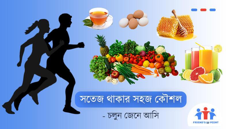 সতেজ থাকার উপায়(Ways to stay fresh)