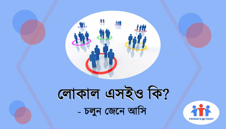 লোকাল এসইও কি(What is Local SEO)?