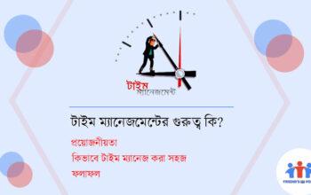 টাইম ম্যানেজমেন্ট - Time management bangla