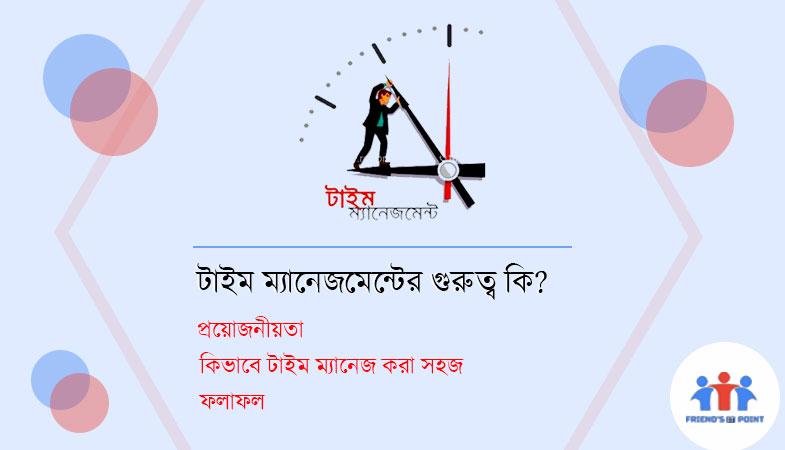 টাইম ম্যানেজমেন্ট এর গুরুত্ব(The importance of time management)