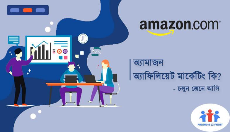 অ্যামাজন অ্যাফিলিয়েট মার্কেটিং কি(What is Amazon Affiliate Marketing)